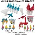 【キッチン雑貨 アメ雑】クイジプロ アイスメーカー 2種アソート アイスクリーム 海外