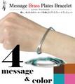 【売れ筋♪】 メッセージ プレートブレスレット 真鍮製 ブラス 細め 格言 名言 ユニセックス
