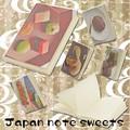 【お土産 日本 雑貨】JAPAN NOTE SWEETS 和風 和雑貨 和菓子 文房具 インバウンド