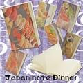 【お土産 日本 雑貨】JAPAN NOTE DINNER 和風 和食 日本食 文房具 インバウンド