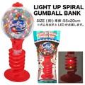 【アメリカ雑貨 アメ雑】ライトアップ スパイラル ガムボール バンク ゲーム 光る
