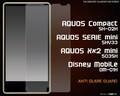 AQUOS Compact SH-02H/SERIE mini SHV33/Xx2 mini 503SH/Disney Mobile DM-01H用反射防止液晶保護シール
