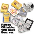 【6種】パロディビールオイルライター 缶ケース入り パッケージパロディ たばこ 煙草 喫煙 ジッポ型