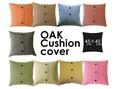 【オーク】 クッションカバー 45×45cm ボタン仕様 9色カラーバリエーション