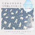 【生地】【布】【サラサラつや消しラミネート(ふつう厚)】Friendly bear  ★50cm単位でカット販売
