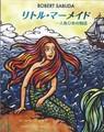 リトル・マーメイド 人魚姫の物語