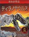 きみが作るティラノサウルス