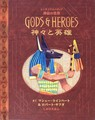神々と英雄