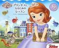 ソフィア:プリンセスになるためのレッスン