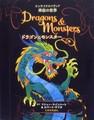 ドラゴンとモンスター