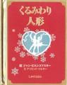 【送料無料 11月22日〜12月12日】くるみわり人形