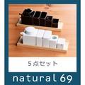 【白山陶器】5点コンディメントセット<波佐見焼>