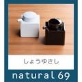 【白山陶器】コンディメント しょうゆさし<波佐見焼>