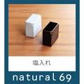 【白山陶器】コンディメント 塩入れ<波佐見焼>