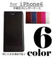 ★お買い得★ iPhone6 手帳型 カバー ケース レザー おしゃれ オシャレ 安い