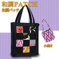 ■定番商品■鮮やかな和柄が素敵な和調バッグ♪小袋付き!!【和調PATCH】