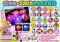 ディズニーピカピカまんまる指輪 25種アソート / おもちゃ キャラクター アクセサリー
