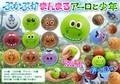ぷかぷかまんまるアーロと少年 10種アソート / おもちゃ キャラクター