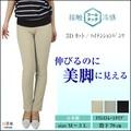 夏物新色【日本製】接触冷感 N/ハイテンション 3Dスリム ポケ付パンツ〈M〜3L展開〉
