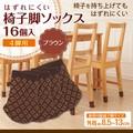 はずれにくい椅子脚ソックス16個入 ブラウンA-02