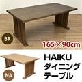 【時間指定不可】HAIKUダイニング テーブル BR/NA