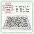 ◆レースファブリック・メーカー直送WK◆1万円以上送料無料◆GobelinsKobanaシリーズ テーブルセンター