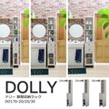 【送料無料】DOLLY(ドリー)隙間収納ラック 20cm幅/25cm幅/30cm幅<全3タイプ>