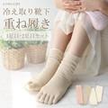 *冷房対策にも*重ね履きビギナ−向き【冷えとり】シルク重ね履きソックス2足セット 日本製