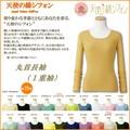2016春夏【天使の綿シフォン】丸首長袖Tシャツ【20色展開】