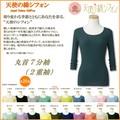 2016春夏【天使の綿シフォン】丸首7分袖Tシャツ【20色展開】