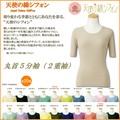 2016春夏【天使の綿シフォン】丸首5分袖Tシャツ【20色展開】