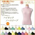 2016春夏【天使の綿シフォン】ハイネックノースリーブTシャツ【20色展開】