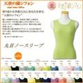 2016春夏【天使の綿シフォン】丸首ノースリーブTシャツ【20色展開】