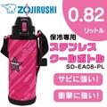【ZOJIRUSHI】ステンレス クールボトル 0.82L SD-EA08-PL