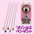 【おもちゃ・景品】『プリンセスペンダント』<5型>