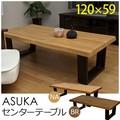 ASUKA センターテーブル 120幅 NA/BR