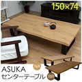 ASUKA センターテーブル 150幅 NA/BR