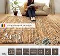 【直送可】ベルギー製 ウィルトン織り カーペット 『アーニ RUG』