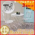 ブランティーク ホワイトアイアンテーブル70&チェア 3点セット SPL-6628-3P