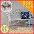 ブランティーク ホワイトアイアンベンチ136 SPL-8574