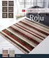 【直送可】トルコ製 ウィルトン織り カーペット 『ロジュ RUG』