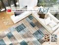 【直送可】トルコ製 ウィルトン織り カーペット 『キエフ RUG』