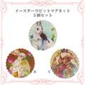 ◆ロココ/アンティーク雑貨・メーカー直送LU◆1万円以上送料無料◆イースターラビットマグネット3個セット