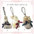 ◆ロココ/アンティーク雑貨・メーカー直送LU◆1万円以上送料無料◆イースターラビットチャーム