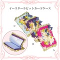 ◆ロココ/アンティーク雑貨・メーカー直送LU◆1万円以上送料無料◆イースターラビットカードケース