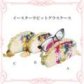 ◆ロココ/アンティーク雑貨・メーカー直送LU◆1万円以上送料無料◆イースターラビットグラスケース
