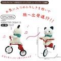 SASURAI NO TABINEKO ミケムラさん ムービングトイ三輪車【猫】【ねこ】
