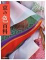 京の色百科