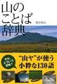 【送料無料 11月22日〜12月12日】山のことば辞典