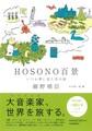 【送料無料 11月22日〜12月12日】HOSONO百景